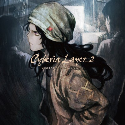 アルバム/Cyberia Layer 2/Various Artists
