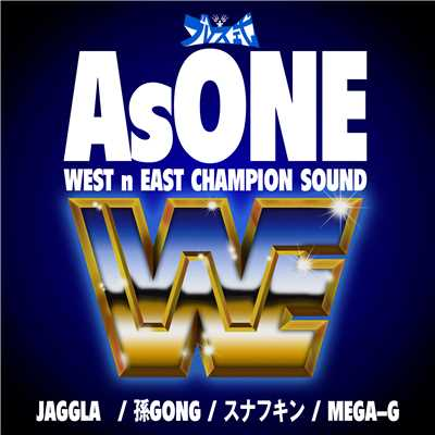 シングル/AsONE -WEST n EAST CHAMPION SOUND-/JAGGLA x 孫GONG x スナフキン x MEGA-G