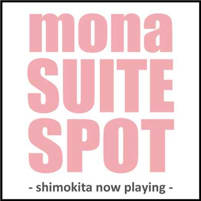アルバム/mona SUITE SPOT 〜shimokita now playing〜/V.A.