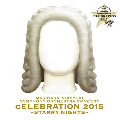 "アルバム/MAKIHARA NORIYUKI SYMPHONY ORCHESTRA CONCERT ""cELEBRATION 2015"" 〜Starry Nights〜/槇原敬之"
