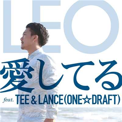 シングル/愛してる feat. TEE & LANCE(ONE☆DRAFT)/LEO