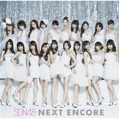 アルバム/NEXT ENCORE/SDN48