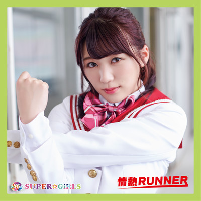 アルバム/情熱RUNNER / NIJI色SKY/SUPER☆GiRLS