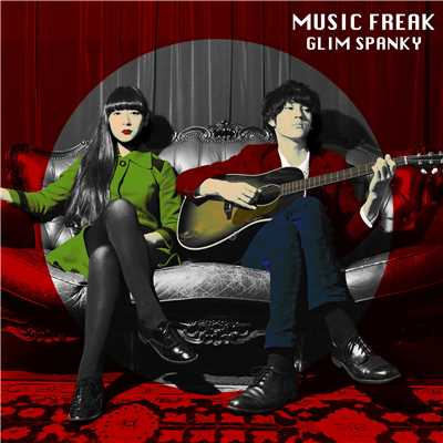 アルバム/MUSIC FREAK/GLIM SPANKY