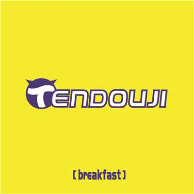 アルバム/breakfast/TENDOUJI