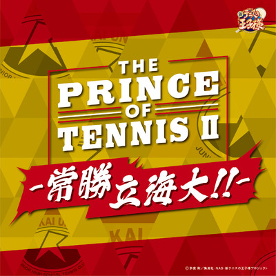 THE PRINCE OF TENNIS II-常勝立海大!!-/Various Artists