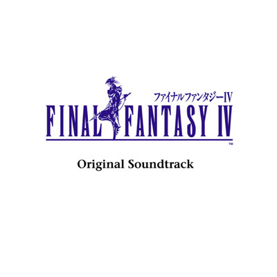 アルバム/FINAL FANTASY IV Original Soundtrack/植松 伸夫