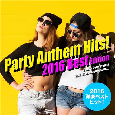 アルバム/2016年洋楽総ざらい!Party Anthem Hits! 2016 Best Edition/Various Artists