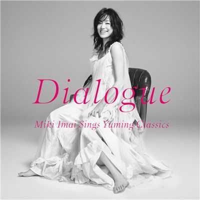 Dialogue -Miki Imai Sings Yuming Classics-/今井美樹