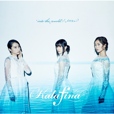 ハイレゾ/into the world/Kalafina