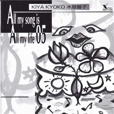 All my song is All my life/木村恭子
