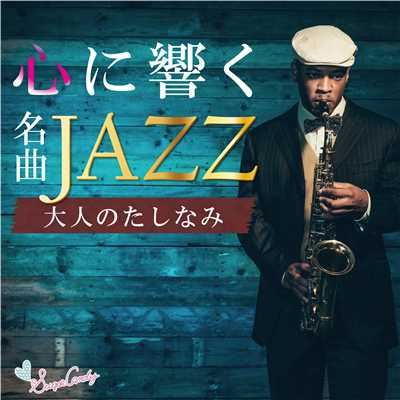 ミス・ア・シング(I Don't Want To Miss A Thing)/JAZZ PARADISE