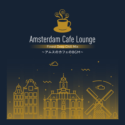 Amsterdam Cafe Lounge〜アムスのカフェのBGM〜Finest Deep Chill Mix/Cafe lounge resort