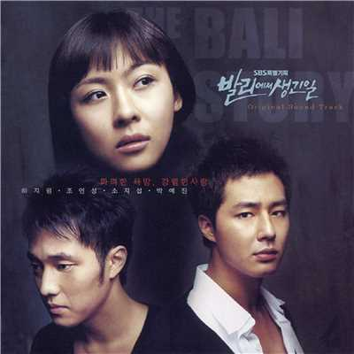 アルバム/What Happened in Bali Ost/Various Artists