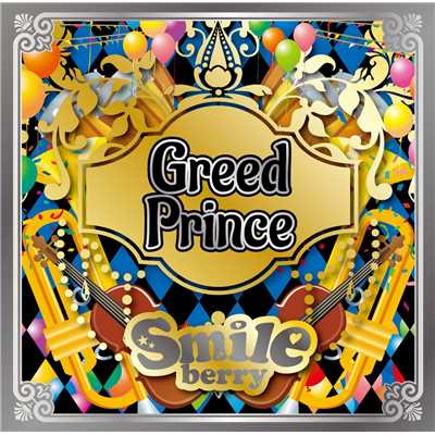 シングル/Greed Prince/Smileberry