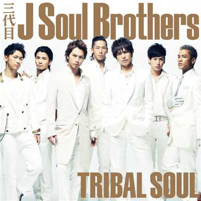アルバム/TRIBAL SOUL/三代目 J SOUL BROTHERS from EXILE TRIBE