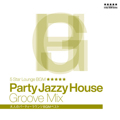 Party Jazzy House Groove Mix!! -大人のパーティーラウンジBGM-/Cafe lounge resort