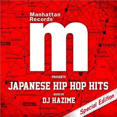 アルバム/Manhattan Records Presents JAPANESE HIP HOP HITS - Special Edition (mixed by DJ HAZIME)/Various Artists