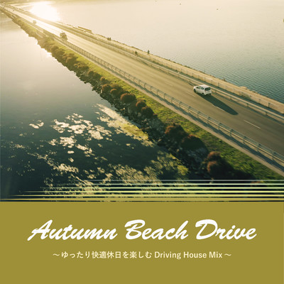 Autumn Beach Drive 〜ゆったり快適休日を楽しむDriving House Mix〜/Cafe lounge resort