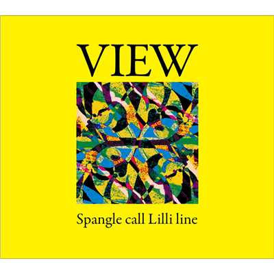 アルバム/VIEW/Spangle call Lilli line