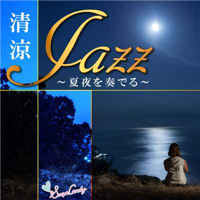 清涼JAZZ 〜夏夜を奏でる〜/Moonlight Jazz Blue