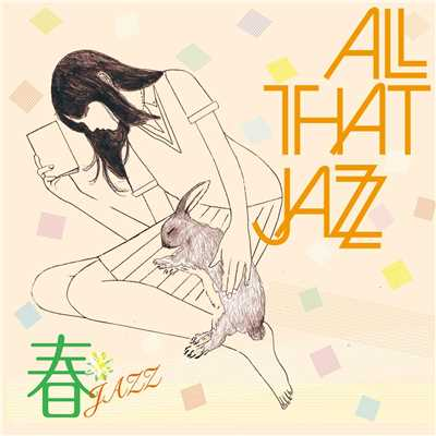 アルバム/春JAZZ/All That Jazz