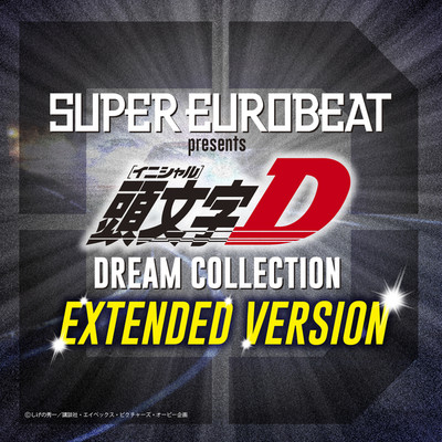 アルバム/SUPER EUROBEAT presents 頭文字 [イニシャル]D Dream Collection 〜Extended Version〜/V.A