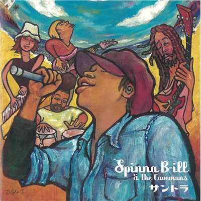 シングル/君ニ幸アレ(cavemans version)/Spinna B-ill & the cavemans