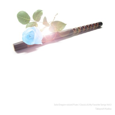 アルバム/Solo Dragon-voiced Flute / Classics & My Favorite Songs Vol.3/工藤高義