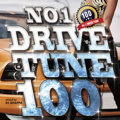 アルバム/NO.1 DRIVE TUNE 100 Vol.2/DJ GRAPPA
