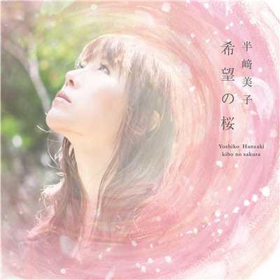 半崎美子の画像 p1_13