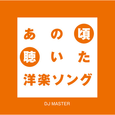 All Dressed In Love/DJ MASTER