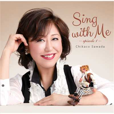 Sing with Me-episode 1-/沢田知可子