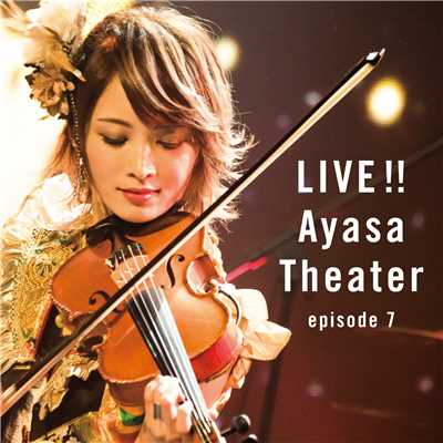 ハイレゾアルバム/LIVE!! Ayasa Theater episode 7/Ayasa