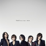 シングル/宇宙の詩 〜Higher and Higher 〜/LUNA SEA