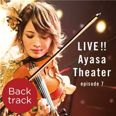 シングル/君と僕と蒼い月 (LIVE!! Ayasa Theater episode 7) (Back track)/Ayasa