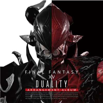 ハイレゾアルバム/FINAL FANTASY XIV Duality 〜 Arrangement Album 〜/V.A.
