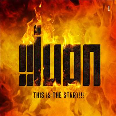 シングル/THIS IS THE START!!!/JUON
