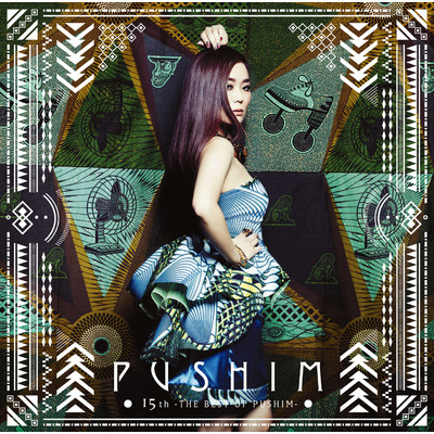 アルバム/15th 〜THE BEST OF PUSHIM〜/PUSHIM