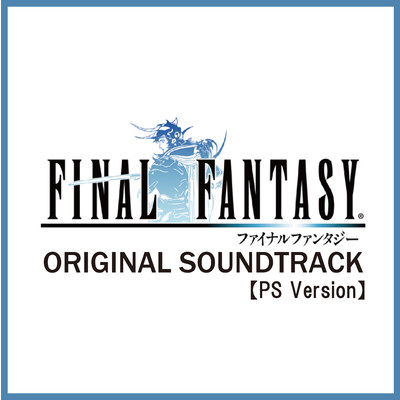 アルバム/(PS Version) FINAL FANTASY I [Original Soundtrack]/植松伸夫