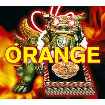 シングル/GOD69/ORANGE RANGE