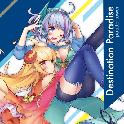 ハイレゾアルバム/Destination Paradise/Various Artists
