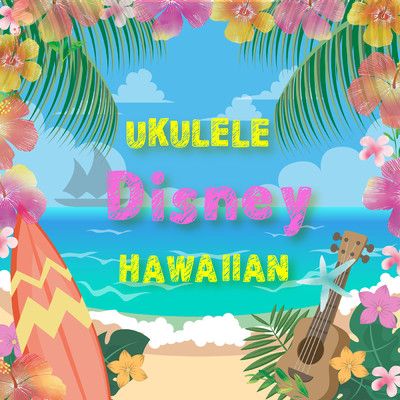アルバム/UKULELE DISNEY HAWAIIAN/α Healing