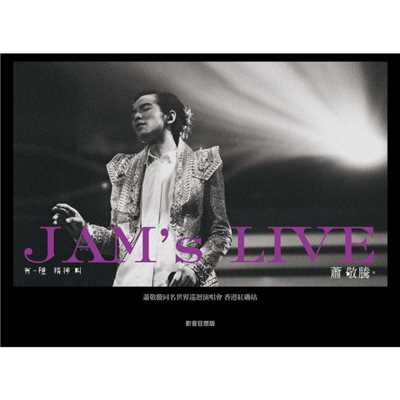 アルバム/Jam Hsiao World Tour Concert in HK - The Spirit of Jam Hsiao/Jam Hsiao