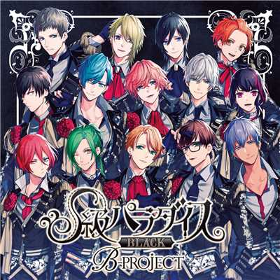B-PROJECT(キタコレ、THRIVE、MooNs、KiLLER KiNG)