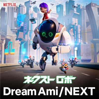 シングル/NEXT/Dream Ami