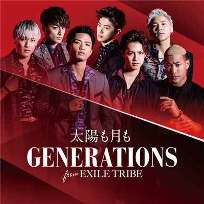 シングル/太陽も月も/GENERATIONS from EXILE TRIBE
