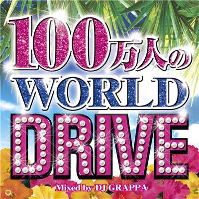 アルバム/100万人のWORLD DRIVE Vol.2/DJ GRAPPA