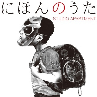 歌詞/踊る侍/STUDIO APARTMENT