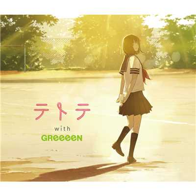 アルバム/テトテ with GReeeeN/whiteeeen